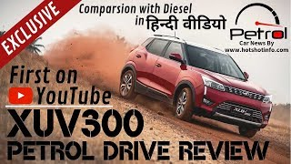 Mahindra XUV300 Petrol Review in Hindi | First on YouTube | Comparison with Diesel