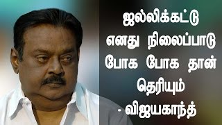 Jallikattu Protest Vijayakanth @ nadukkuppam