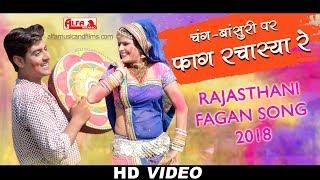 होली स्पेशल   फाग रचास्या रे   चंग बांसुरी पर   राजस्थानी न्यू सांग 2018   Rajasthani Fagan Songs