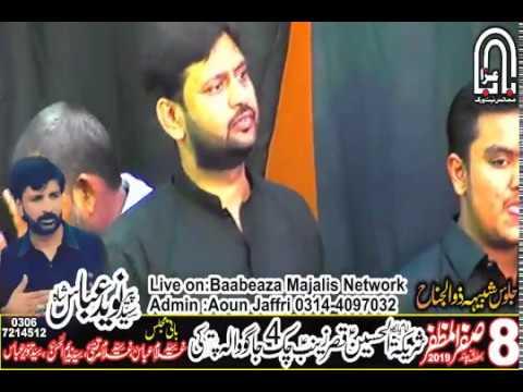 8 Safar 2019 Qibla Shokat Raza Shokat Jagowala Pattoki (www.Baabeaza.com)
