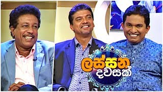 Lassana Dawasak | Sirasa TV with Buddhika Wickramadara | 13th June 2019 | EP 153