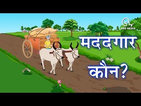 Hindi Animated Story - Madadgar Kaun - Story by Suryakant Tripathi 'Nirala' thumbnail