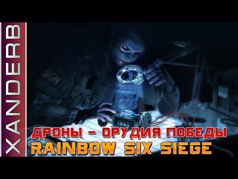 Дроны - тактики победы. Советы по использованию дронов | Гайд по Rainbow Six Siege