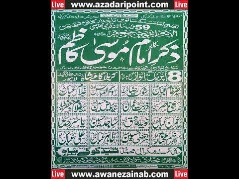 Live Majlis 8 April 2018 Darbar Gamay Shah Lahore