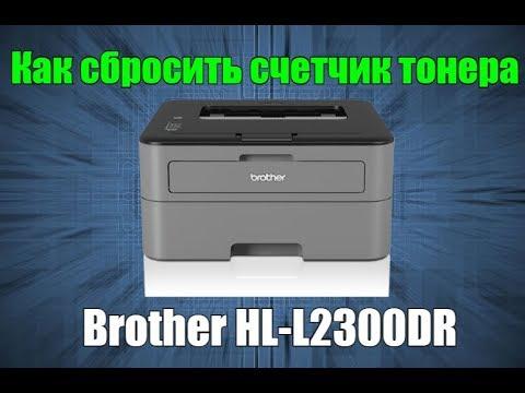 Как сбросить счетчик тонера Brother HL L2300dr