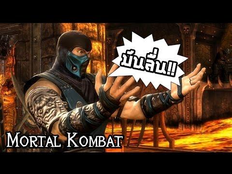 ก็มือพี่มันลื่น!! - Mortal Kombat Ft.Bank