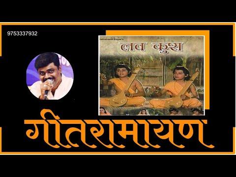 Geetramayan-jay gange jay bhagirathi..by Rajendra Galgale &Abheejeet...