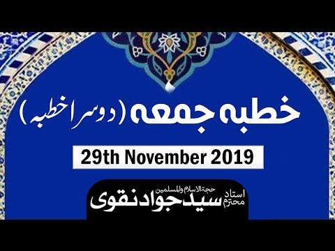 Khutba e Juma (2nd Khutba) - Ustad e Mohtaram Syed Jawad Naqvi - 29th November 2019
