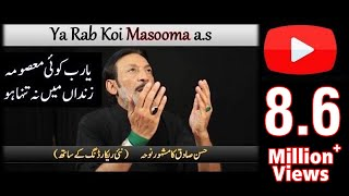 Ya Rab Koi Masooma | Hassan Sadiq | Remake 2018-19 | Latest Noha 2018