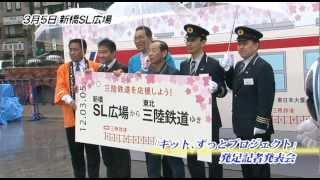 """三陸鉄道""""いいとこ""""公開生リポート(復旧一番列車)"""