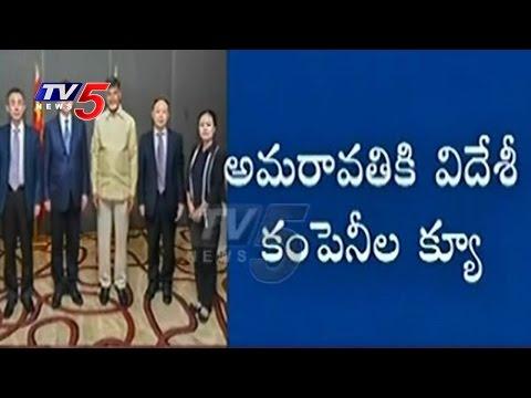China & Dubai Companies Ready To Invest In AP Capital Amaravati | TV5 News
