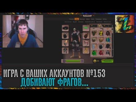 Игра с ваших аккаунтов №153 Добивалы - ЗЛО