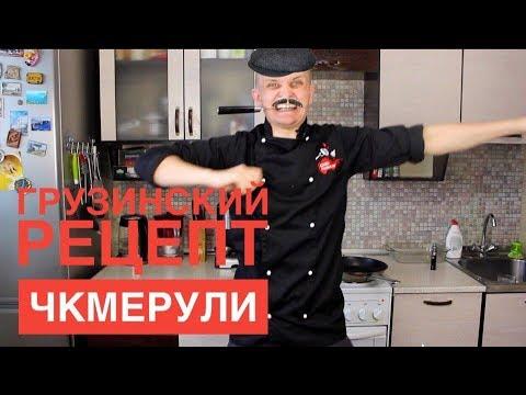 """ГРУЗИНСКИЙ РЕЦЕПТ """"ЧКМЕРУЛИ"""" + Тост  на злобу дня"""