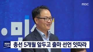 총선 5개월 앞두고 후보들 출마 선언 잇따라