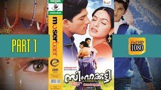 Badrinath - Simhakutty Malayalam Full Movie Part 1 |  AlluArjun | Aaditi Agrawal | Prakash Raj | alluarjun.in