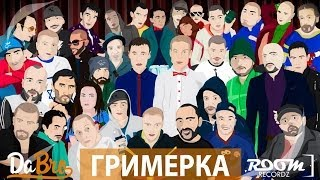 Dabro - Гримерка