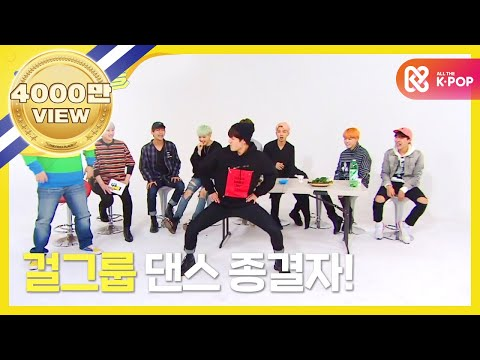 (Weekly Idol Ep.229) Bangtan Boys 'Girl Group' Cover Dance