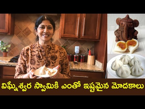 మోదకాలు | Vinayaka chavithi special Modakalu | How to make modak recipe in telugu