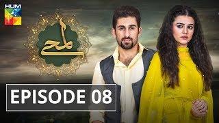 Lamhay Episode #08 HUM TV Drama 16 October 2018