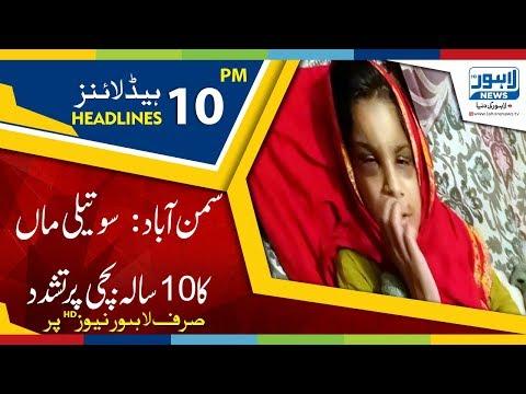 10 PM Headlines Lahore News HD – 18th Feb 2019 thumbnail