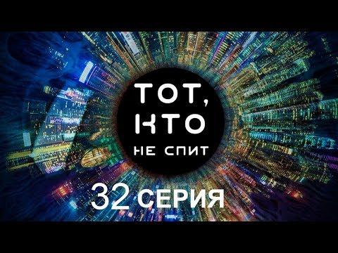 Тот, кто не спит - ФИНАЛ   32 серия   Интер