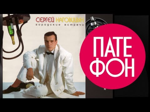 Сергей Наговицын - Городские встречи (Full album) 1998