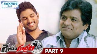 Race Gurram Telugu Full Movie | Allu Arjun | Shruti Haasan | Brahmanandam | Prakash Raj | Part 9