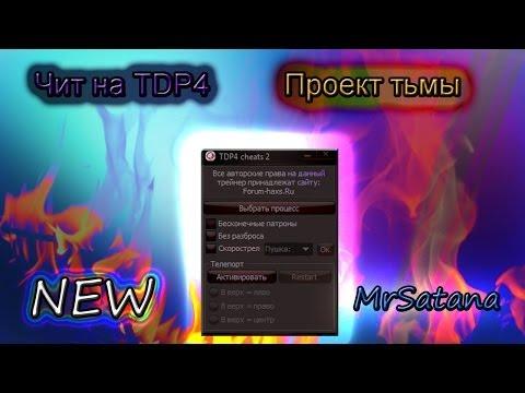 Как взломать игру TDP4: Проект Тьмы через Cheat Engine на скорострел и т