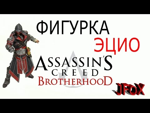 Фигурка Кредо Ассасина.Эцио/Assassin's Creed: Brotherhood - Ezio Ebony