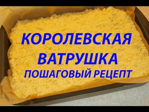 Королевская ватрушка рецепт с пошагово на ютубе