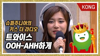 download lagu 슈퍼주니어의 키스더라디오 Twice 트와이스 'ooh-ahh하게' gratis