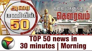 Top 50 News in 30 Minutes | Morning | 01/10/2017 | Puthiya Thalaimurai TV