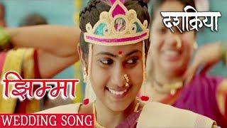 झिम्मा | Jhimma | New Wedding Song 2017 | Amitraj | Dashakriya | Latest Marathi Song 2017