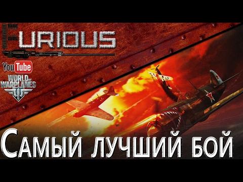 World of Warplanes: Самый лучший бой