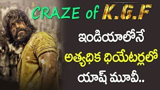 KGF Craze : ఇండియాలోనే అత్యధిక థియేటర్లలో రిలీజ్ అవుతున్న యాష్ మూవీ | Yash KGF Movie Release Updates