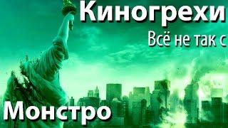 """Киногрехи. Всё не так с фильмом """"Монстро"""" (rus vo)"""