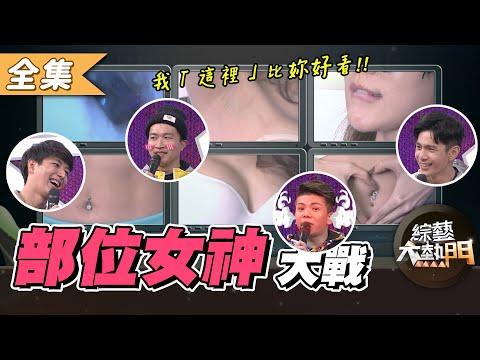 台綜-綜藝大熱門-20210216 女神部位大戰~女星神秘禁地二選一!!