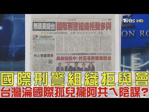 台灣-少康戰情室-20181019 1/2 國際刑警組織拒與會!台灣淪國際孤兒都是中共的陰謀?