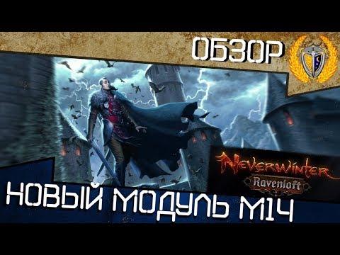 Полный обзор нового модуля 14(m14), игра Neverwinter online