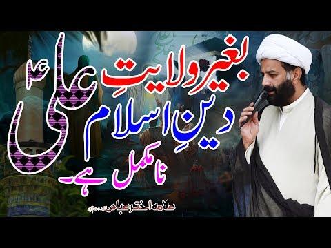 Wilayat-E-Ali (a.s) Kay Bagair Deen-E-Islam Namukamal Hai !! | Allama Akhtar Abbas | 4K