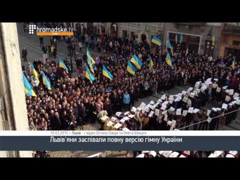 Львів'яни заспівали повну версію гімну України