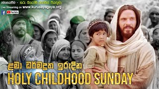 Holy Childhood Sunday (Sunday Holy Mass) - 17/01/2021