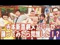【踊ってみたら覚醒した!】『動物戦隊ジュウオウジャー』レッツ!ジュウオウダンス を吉本新喜劇芸人が踊ってみた!