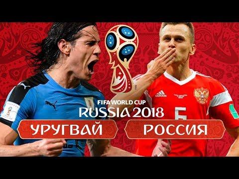 УРУГВАЙ vs РОССИЯ - ГРУППА А - ЧЕМПИОНАТ МИРА 2018 РЕЖИМ FIFA