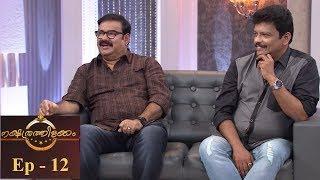 Nakshathrathilakkam | Ep 12 - Joyful moments with Maniyanpilla Raju & Jagadish | Mazhavil Manorama
