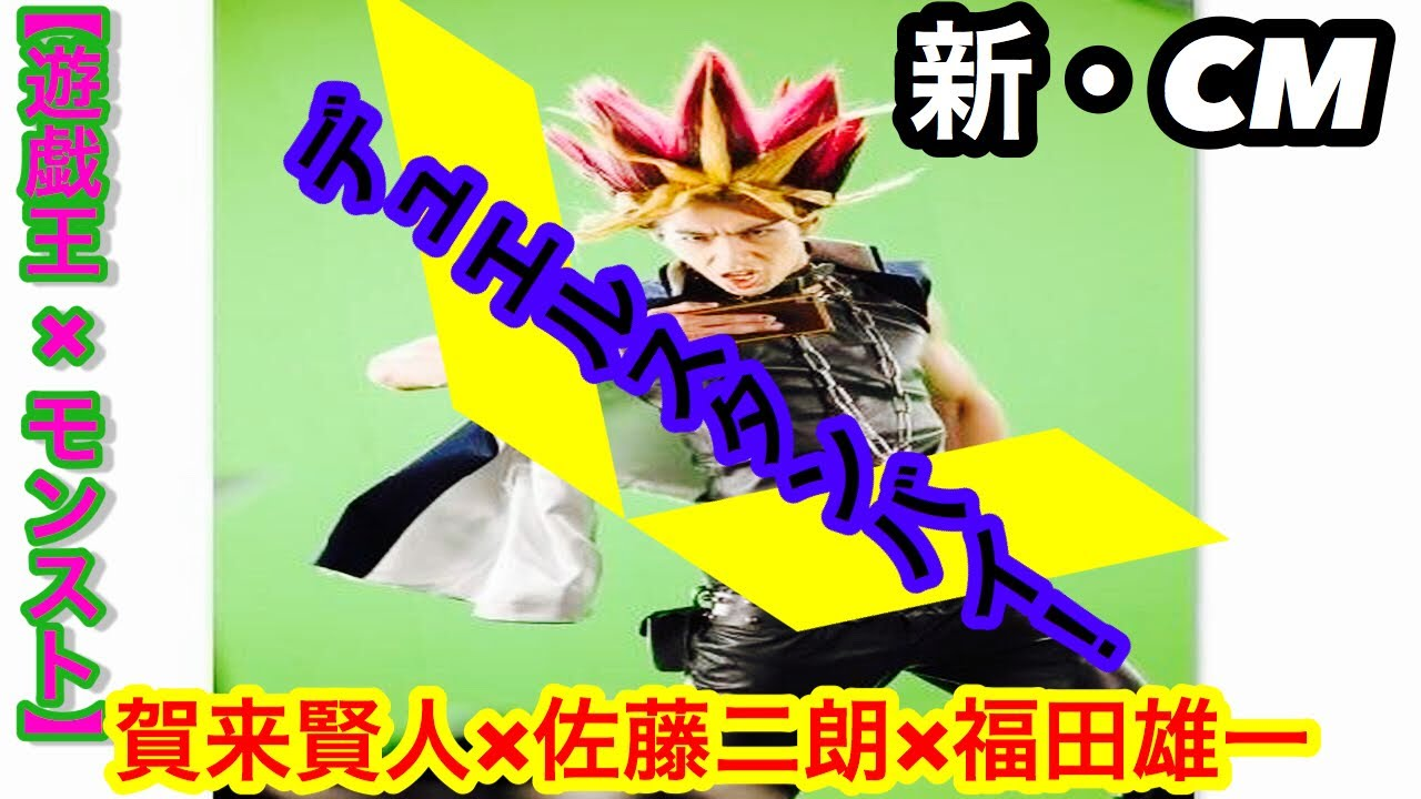 賀来賢人 遊戯王