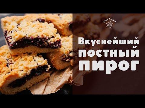 Постные вкусные пироги рецепты