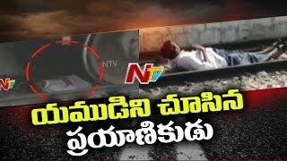 రైలు పట్టాల మధ్యలో పడుకొని ప్రాణాలు కాపాడుకున్న ప్రయాణికుడు | Exclusive Visuals | NTV
