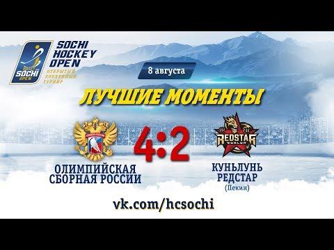 Россия 4-2 Куньлунь РС: лучшие моменты, 8 августа 2018