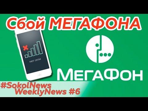 Сбой Мегафона, обман Facebook, а также блокировка VK и Яндекса в Украине | WeeklyNews 6